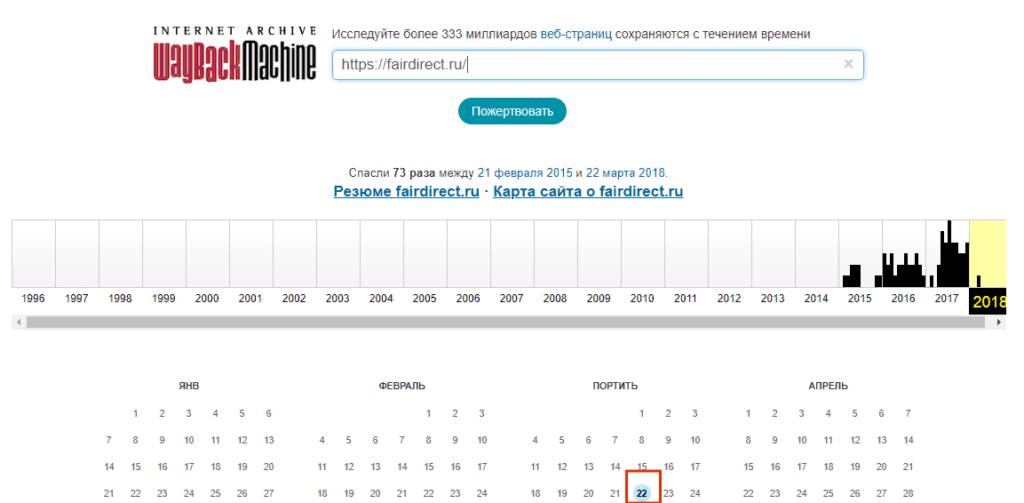 вебархив. пример сайта